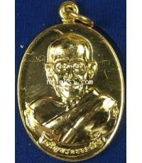 เหรียญรูปไข่ครึ่งองค์หลังเทพเทวดาทรงช้างสามเศียร หลวงปู่เกลี้ยง วัดโนนแกด เนื้อทองฝาบาตร
