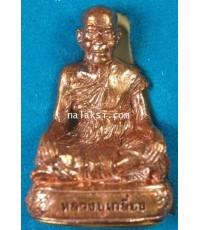 พระรูปเหมือนฐานลายไทยรุ่นแรก หลวงปู่เกลี้ยง วัดโนนแกด รุ่น เจริญพร-ยอดฉัตร เนื้อทองแดงก้นแผ่นทองชนวน