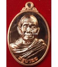 เหรียญหน้าแก่ หนุนแผ่นดิน กินทอง ครูบาออ สำนักสงฆ์พระธาตุดอยจอมแวะ เนื้อทองแดงขัดเงา