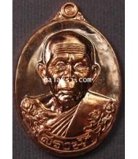 เหรียญสรงน้ำ 56 พ่อท่านบุญให้ วัดท่าม่วง เนื้อทองแดงขัดเงา