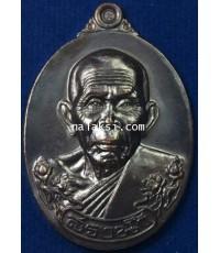 เหรียญสรงน้ำ 56 พ่อท่านบุญให้ วัดท่าม่วง เนื้อทองแดงรมดำ