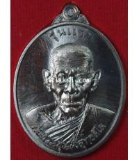 เหรียญรุ่นแรก พ่อท่านซุ่น วัดบ้านลานควาย เนื้อทองแดงรมดำ