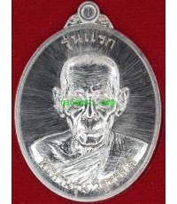เหรียญรุ่นแรก พ่อท่านซุ่น วัดบ้านลานควาย เนื้ออัลปาก้า