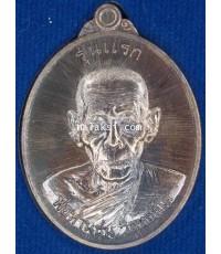 เหรียญรุ่นแรก พ่อท่านซุ่น วัดบ้านลานควาย เนื้อชนวน แยกจากชุดกรรมการ