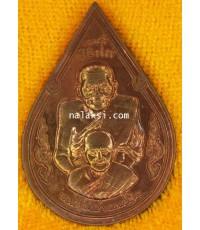 เหรียญหยดน้ำพุทธซ้อน หลวงปู่ทวด รุ่น เสาร์ ๕ มหาบารมี หลวงปู่หงษ์ พรหมปัญโญ
