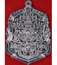 เหรียญจักรพรรดิ์เปิดโลก หลวงปู่ทองหล่อ วัดโปรดสัตว์ เนื้อตะกั่วเถื่อน