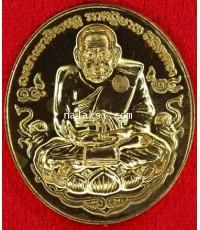 เหรียญหลวงปู่ทวด มิ่งมงคล ญ.สส. สมเด็จพระสังฆราช เนื้อทองฝาบาตร
