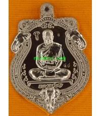 เหรียญมงคลบารมี ๘๕ หลวงปู่สอ วัดสัทธารมณ์ (วัดบ้านขาม) ไตรมาส 56 เนื้อนวะโลหะพรายเงิน