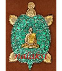 เหรียญนาสังสิโมโพธิสัตโต มหาเศรษฐีวิเศษชัยชาญ หลวงพ่อสนั่น วัดกลางราชครูธาราม เนื้อสัตตะลงยาสีเขียว