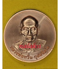 เหรียญมหาเศรษฐีบาตรน้ำมนต์ รุ่น มหาเศรษฐี หลวงพ่อหวั่น วัดคลองคูณ เนื้อทองแดง