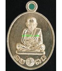 เหรียญหล่อ ที่ระฤก ร.ศ.233 หลวงปู่หมุน ฐิตสีโล รุ่น หมุนเงินทันใจ เนื้อเงินแท้