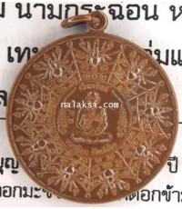 เหรียญปะสะเลือด ปทุมโลหิต หลวงปู่บุญ วัดแสงน้อย เนื้อทองแดง