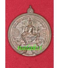 เหรียญพรหมบารมี (ตำรับหลวงปู่สี วัดสะแก) หลวงปู่เฉลิม วัดบุญนาคประชาสรรค์ เนื้อนวะโลหะ