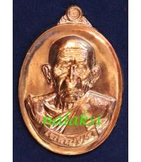 เหรียญเจริญพร พ่อท่านบุญให้ วัดท่าม่วง เนื้อทองแดงขัดเงา