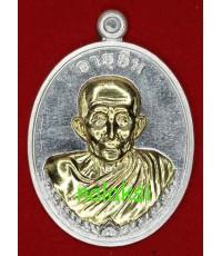 เหรียญปั้มรูปไข่ครึ่งองค์อายุยืนรวยทันใจ หลวงปู่เพ็ง วัดโพธิ์ศรีละทาย เนื้อเงินหน้ากากทองคำ
