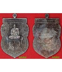 เหรียญเสมาจิ๊กโก๋หลังเรียบจารมือ หลวงพ่อล้อม วัดดอนกระสังข์ เนื้อทองแดงรมดำ