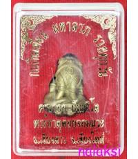 กบกินเดือน มหาลาภ รวยทุกวัน (กบกินเดือน รุ่น 2) ครูบาออ สำนักสงฆ์พระธาตุดอยจอมแวะ เนื้อทองสตางค์