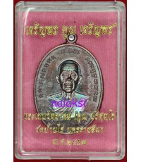 เหรียญเจริญพรคูณเจริญพร หลวงพ่อคูณ วัดบ้านไร่ เนื้อทองแดงรมมันปู พิมพ์ B