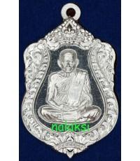 เหรียญเสมารุ่นเลื่อนสมณศักดิ์ ๑๑๑ ปี หลวงพ่อเงิน วัดบางคลาน เนื้อเงิน ห่วงเงิน
