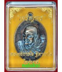 เหรียญเจริญพร ไตรมาส 57 พระอธิการใจ วัดพระยาญาติ เนื้อจ้าวน้ำเงิน