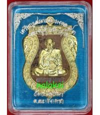 เหรียญเสมามหามงคล ๙๓ หลวงพ่อฟู วัดบางสมัคร เนื้อนวะองค์ทองชนวน