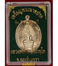 เหรียญนาคปรก สร้างบารมี เมตตาอธิฐานจิตปลุกเสกโดย หลวงพ่อฟู วัดบางสมัคร เนื้อสัตตะโลหะ