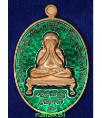 เหรียญพระปิดตาไพรีพินาศ หลวงพ่อฟู วัดบางสมัคร เนื้อทองแดงลงยาเขียว