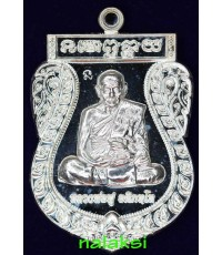 เหรียญเสมามหามงคล ๙๓ หลวงพ่อฟู วัดบางสมัคร เนื้อเงิน ประกอบ 2 ชิ้น