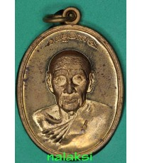เหรียญไตรบารมี หลวงพ่อผอง วัดพรหมยาน เนื้อทองทิพย์ผสมชนวน