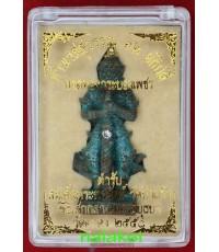 ท้าวเวสสุวรรณ 12 อธิบดี ยอดทองกระบองเพชร วัดตาดง เนื้อสนิมเขียวเก่า กำไลทวารวดี