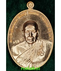 เหรียญรูปเหมือนหลังท้าวเวสสุวรรณหน้าเทวดา หลวงปู่ปัญญา วัดกกกว้าว เนื้อทองทิพย์