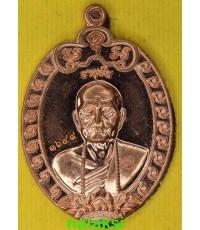 เหรียญรูปไข่ลายเสมาอายุยืน หลวงปู่ผา วัดเดือยไก่ เนื้อทองชมภู