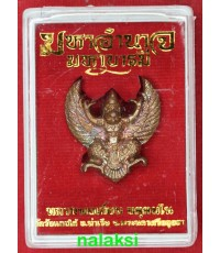 รูปหล่อพญาครุฑรุ่นแรก รุ่น มหาอำนาจ มหาบารมี หลวงพ่อเอื้อน วัดวังแดงใต้ เนื้อทองแดง