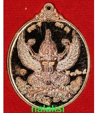 เหรียญพญาครุฑรุ่นแรก รุ่น มหาอำนาจ มหาบารมี หลวงพ่อเอื้อน วัดวังแดงใต้ เนื้อทองแดงนอก
