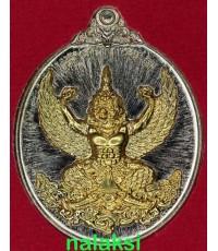 เหรียญพญาครุฑรุ่นแรก รุ่น มหาอำนาจ มหาบารมี หลวงพ่อเอื้อน วัดวังแดงใต้ เนื้ออัลปาก้าหน้าทองฝาบาตร