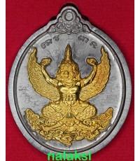 เหรียญพญาครุฑรุ่นแรก รุ่น มหาอำนาจ มหาบารมี หลวงพ่อเอื้อน วัดวังแดงใต้ เนื้อแร่หน้าทองฝาบาตร