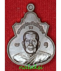 เหรียญน้ำเต้ารุ่นแรก หลวงพ่อรัตน์ วัดป่าหวาย เนื้อนวะโลหะ