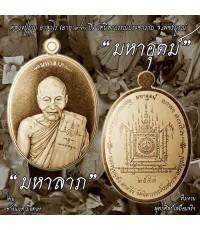 ปิดรับจอง เหรียญมหาลาภ มหาอุตม์ หลวงปู่บุญ วัดนิลาวรรณประชาราม