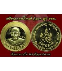 เหรียญบาตรน้ำมนต์ ปลุกเสกโดยหลวงพ่อฟู วัดบางสมัคร เพื่อวัดวังหินเขาชะเอม เนื้อทองฝาบาตร