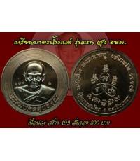 เหรียญบาตรน้ำมนต์ ปลุกเสกโดยหลวงพ่อฟู วัดบางสมัคร เพื่อวัดวังหินเขาชะเอม เนื้อนวะโลหะ
