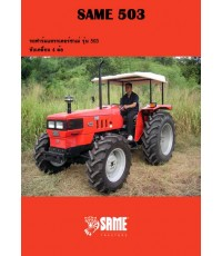 Same 503 4WD