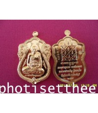 เหรียญเสมาเศรษฐีใหญ่  หลวงพ่อจรัญ  วัดอัมพวัน  จ. สิงห์บุรี