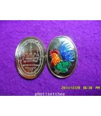 เหรียญไก่ฟ้าคู่บารมีเนื้อทองขาวลงยาสี หลวงปู่สรวง(หมด) วัดถ้ำพรหมสวัสดิ์จ.ลพบุรี