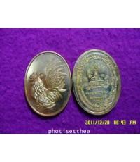 เหรียญไก่คู่ฟ้ามหาบารมีรุ่นแรกเนื้อทองดอกบวบ(หมด)empty หลวงปู่สรวง วัดถ้ำพรหมสวัสดิ์จ.ลพบุรี