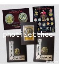 เหรียญหล่อบรมครูพิฆเณศเนื้อขันลงหินหน้าทองระฆัง(มุกสีขาว) หลวงปู่เณรแก้วคัมภีโร จ.ร้อยเอ็ด