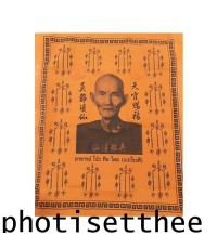 ผ้ายันต์ อาจารย์โง้วกิมโคย สีส้ม  ครูบากฤษณะ อินทวัณโณ จ.นครราชสีมา