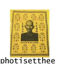 ผ้ายันต์ อาจารย์โง้วกิมโคย สีเหลือง  ครูบากฤษณะ อินทวัณโณ จ.นครราชสีมา