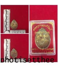 เหรียญ รุ่นเจริญพรปี57 พ่อท่านยกห้อง วัดสลักป่า จ.สงขลา