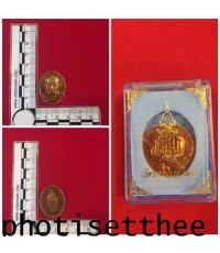 เหรียญพระสังฆราช เนื้อทองแดง วัดบวรนิเวศวิหาร กรุงเทพมหานคร