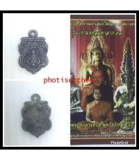 เหรียญพระราหูพระอาจารย์โอพุทธรักษาสำนักพุธทสถานวิหารธรรมราชจังหวัดเพชรบูรณ์